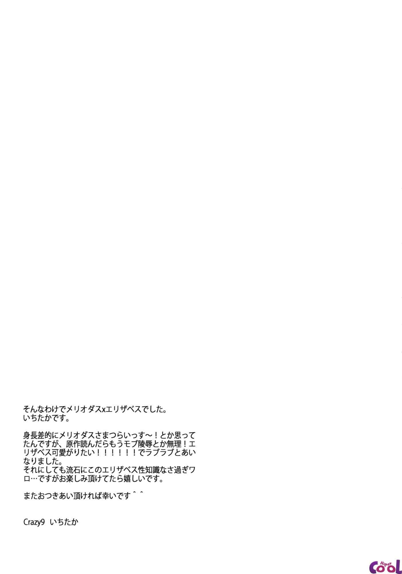 Nanatsu no Taizai Hentai