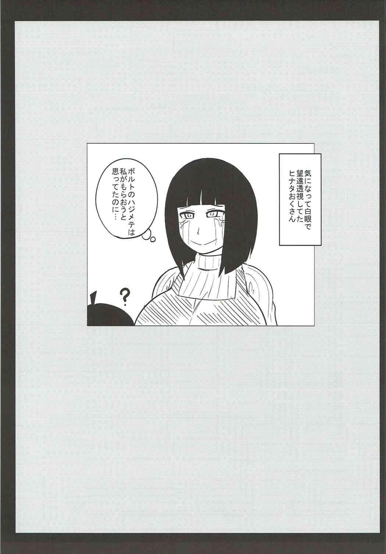 Hentai Boruto x Hanabi